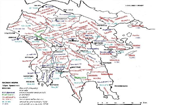 Τοπωνύμια και διοικητική διαίρεση του 1821 – Cognosco Team