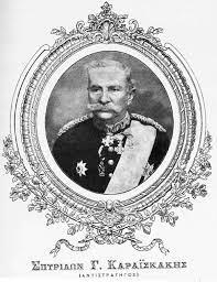 Σπυρίδων Καραϊσκάκης - Βικιπαίδεια